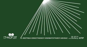 Ethnofest - Athens Ethnographic Film Festival, Athens,  23-27 November 2016